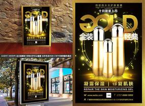 金色高端化妆品宣传海报