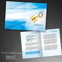 金钥匙投资公司宣传页