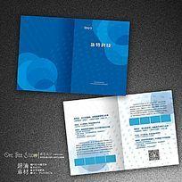 蓝色科技电子A4二折页