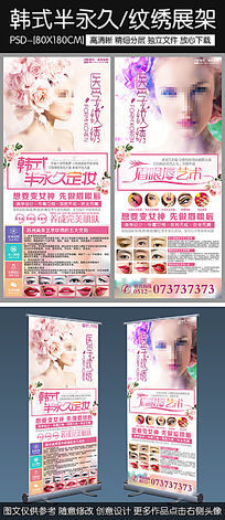 两款时尚高端的韩式半永久纹绣美容展架模板