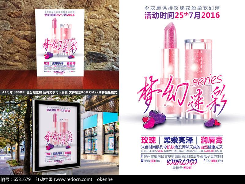 梦幻迷彩化妆品宣传单张图片