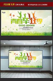 青春毕业季宣传海报模板