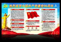 七一建党节建党95周年宣传栏