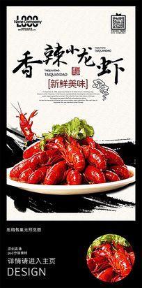 香辣小龙虾海报美食广告素材