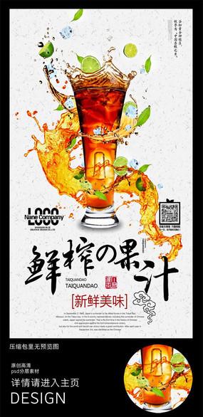 鲜榨果汁柠檬茶上市海报灯箱片