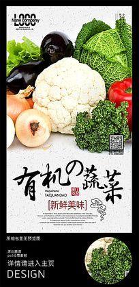 有机蔬菜绿色食品海报广告