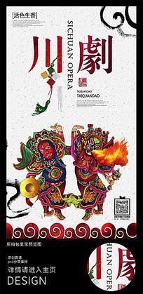 中国风川剧文化海报