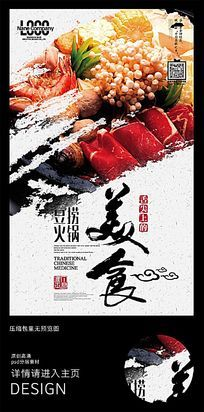 中国风火锅烧烤舌尖美食海报
