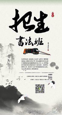 中国风书法班招生海报