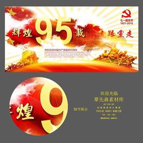 中国共产党建党95周年宣传海报 PSD