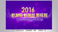 紫色大气时尚背景板