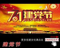 71建党节晚会舞台背景
