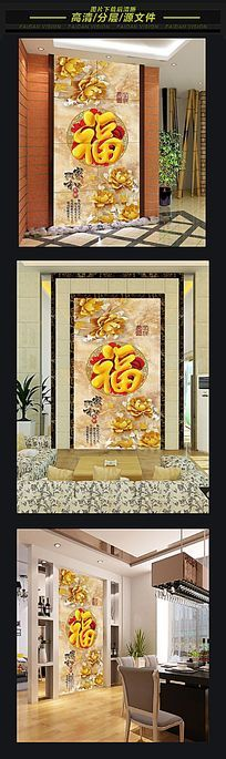 百福图金色浮雕牡丹玄关背景墙