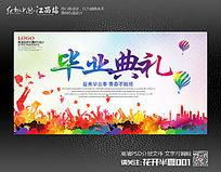 炫彩时尚青春毕业季海报设计