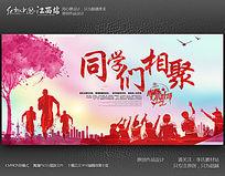 炫彩时尚同学聚会海报背景设计 PSD