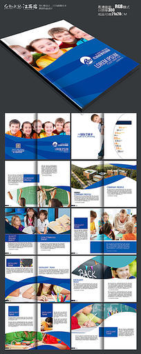 创意大气学校教育画册版式设计