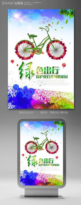 创意绿色出行海报宣传设计