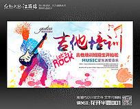 创意水彩吉他班培训招生海报设计