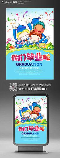创意幼儿园毕业海报设计