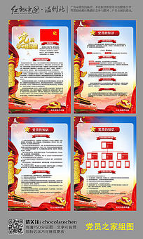 党员之家学习园地4组图