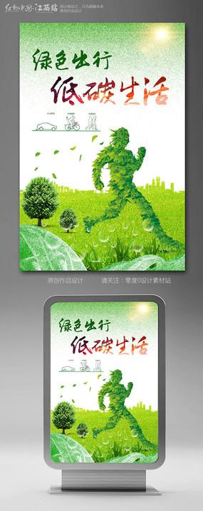 低碳生活低碳出行绿色环保海报宣传设计