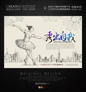 古典风舞蹈大赛宣传海报