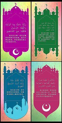 古兰经祈祷文展板设计