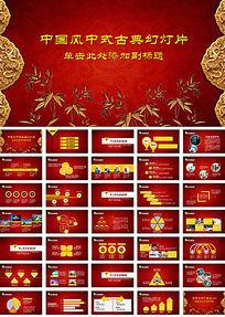 红色中国风中式古典幻灯片ppt模板