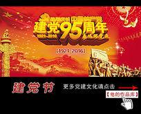建党95周年大型晚会舞台背景设计