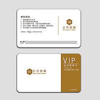 简洁vip会员卡