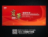 简约红色炫酷商务论坛会议背景展板
