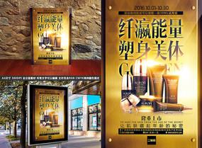 金色高档奢华化妆品海报