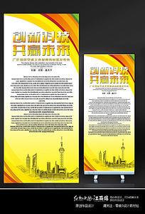 金色简洁展架背景宣传设计