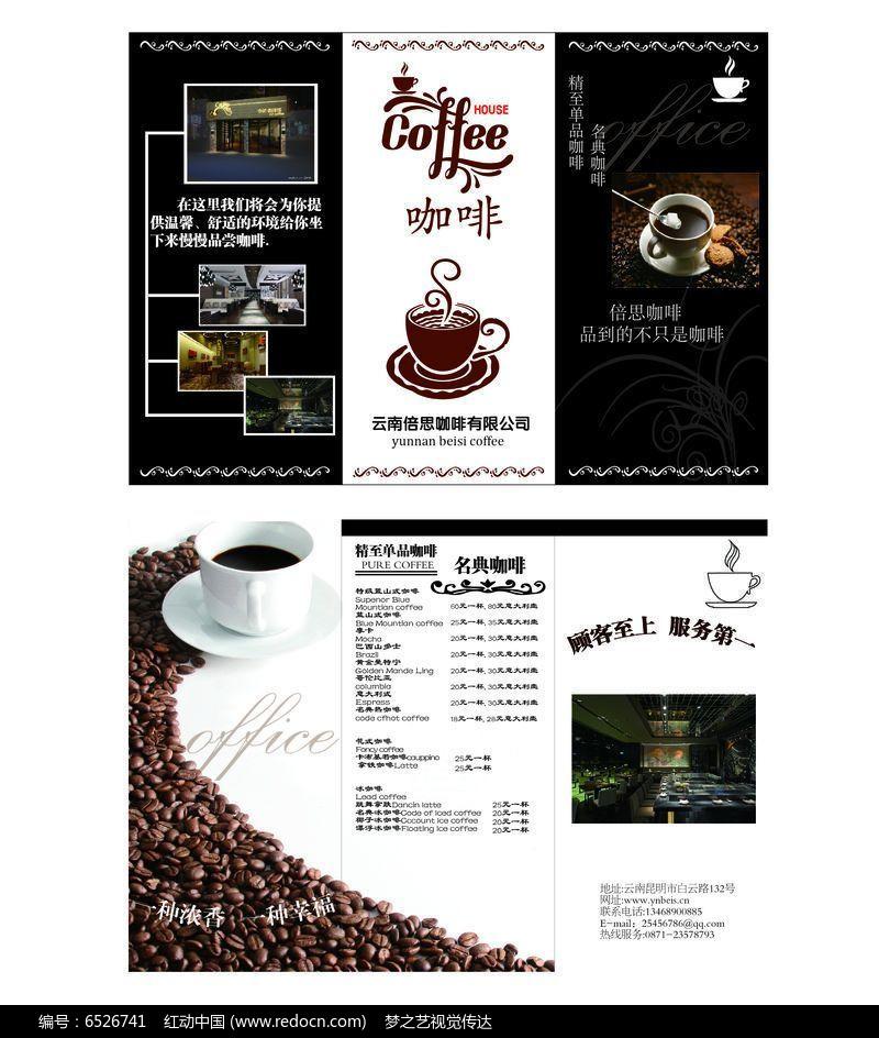 原创设计稿 海报设计/宣传单/广告牌 折页设计 咖啡三折页设计模版