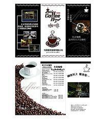 咖啡三折页设计模版