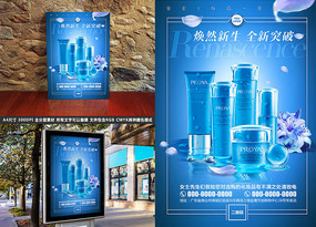 蓝色背景化妆品海报