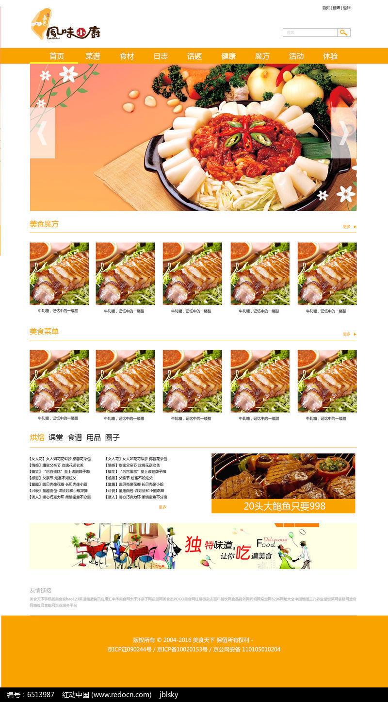 美食网站首页设计图片