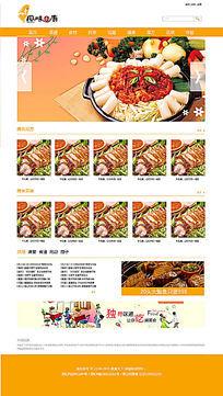 美食网站首页设计 PSD
