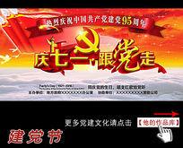 庆七一跟党走晚会舞台背景