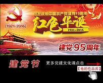 七一建党节 红色华诞舞台背景设计