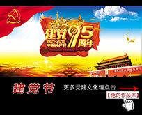 七一建党节建党95周年舞台背景
