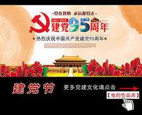 七一建党节建党95周年舞台背景设计