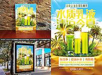 沙漠绿洲背景化妆品海报