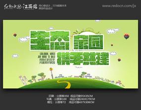 生态家园绿色环保海报设计
