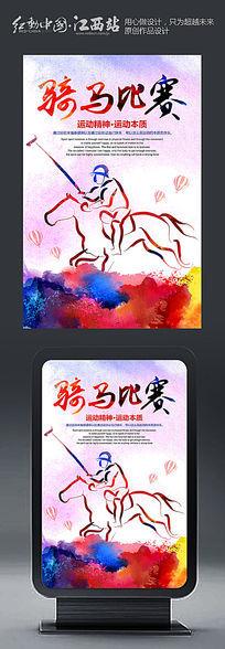 水彩创意骑马比赛海报设计