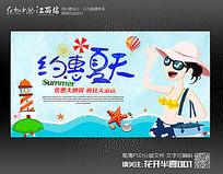 水彩风约惠夏天夏季促销海报设计