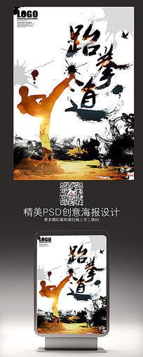 水墨跆拳道宣传海报