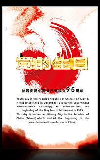 水墨中国风党的生日展板设计