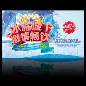暑假夏季啤酒美食节广告海报