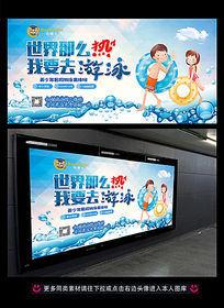 暑假游泳馆招生广告背景设计